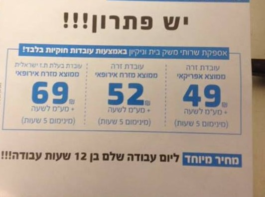 Image of the flier pricing cleaners differently according to race, 2.7.2015 (Facebook/Tal Schneider)