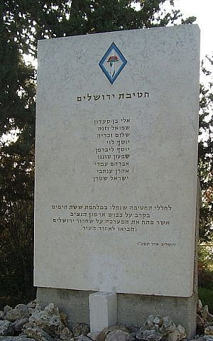 Memorial to members of the Jerusalem Brigade, including Joseph Levy, who died in battle in the 1967 war at Armon Hanatziv, southern Jerusalem (Dr. avishai teicher / Wikipedia)