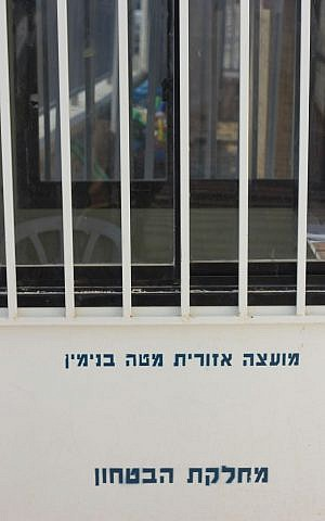 The guard booth outside the Beit Horon nursery school at 1:45 p.m., on February 1, 2016. On it, is written, 'Mateh Binyamin Regional Council/Security Deptartment.' (Judah Ari Gross/Times of Israel)