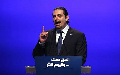Saad Hariri speaks during a ceremony to mark the 11th anniversary of the assassination of his father, former Prime Minister Rafik Hariri, in Beirut, Lebanon, Sunday, Feb. 14, 2016. (AP Photo/Hassan Ammar)