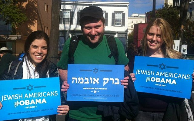 Aaron Weinberg, center, the new Jewish outreach director for the Democratic National Committee, poses in 2012 with other members of the Obama campaign's Jewish outreach team. (DNC via JTA)
