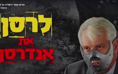 Still from a video produced by a settler group against EU ambassador to Israel Lars Faaborg-Andersen, which shows the envoy in a Hannibal Lecter mask. (Facebook: screen capture)