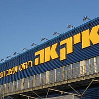 An IKEA store in Rishon Lezion, Israel (Courtesy Ikea Israel)