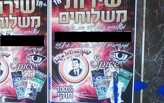 Adverts for drugs. (Dov Lieber)