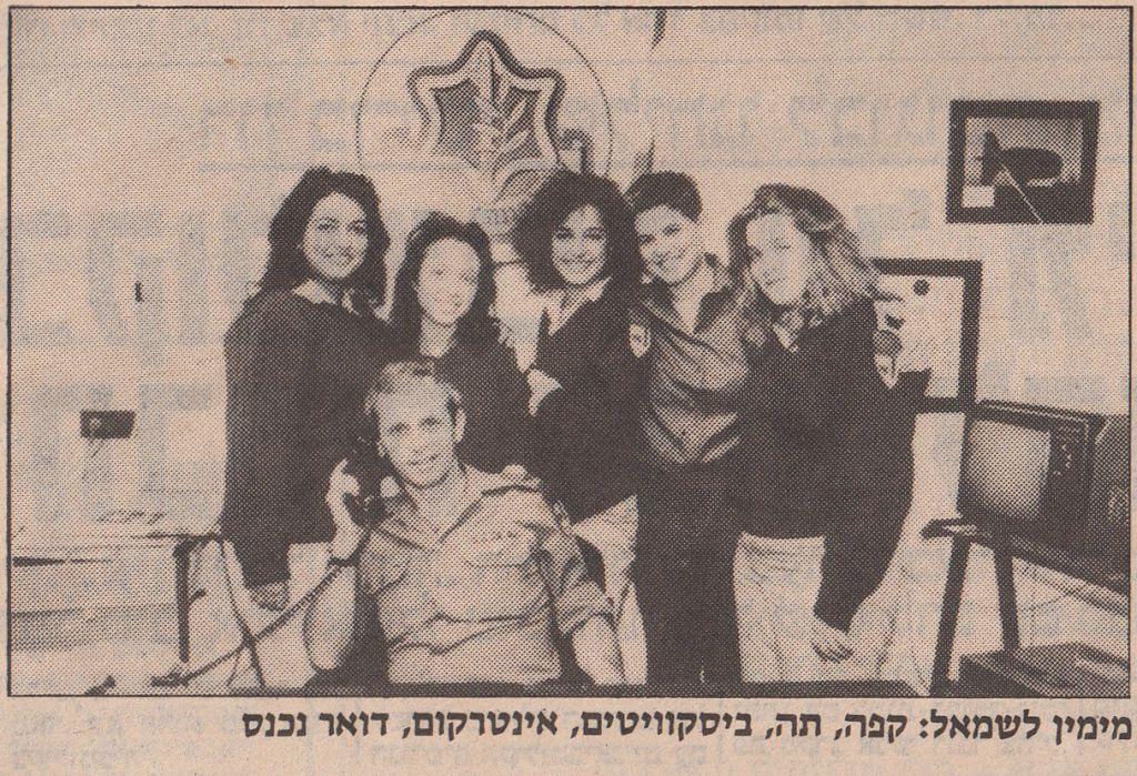 Photograph of a special edition of the Yedioth Ahronoth daily newspaper about then-IDF spokesperson Efraim Lapid from September 5, 1989. The female soldiers who worked in his office are described only as, 'From right to left, Coffee, Tea, Biscuits, Intercom, Incoming Mail.'