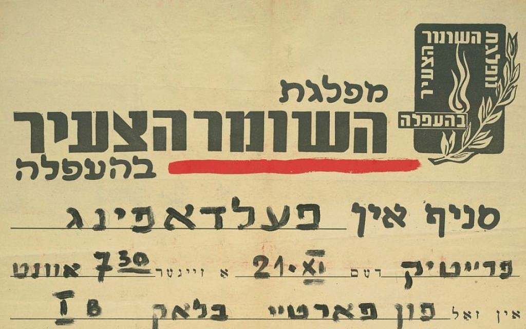 A lecture about Yiddish literature to be given by the poet Shmerke Kaczerginski. Sponsored by Hashomer Hatsair in Feldafing. Yiddish, Hebrew. ©YIVO Institute for Jewish Research. (Detail) .