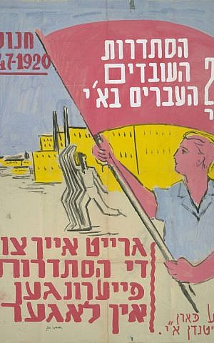 Celebrating 27 years of the Histadrut of Jewish Workers, 1920-1947. (Yiddish, Hebrew. Italian D.P. camp, 1947. ©YIVO Institute for Jewish Research)