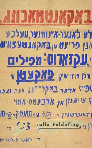 Announcement that residents of the DP camp whose relatives are aboard the 'SS Exodus' can send food packages to them. (Feldafing. 1947. Yiddish. ©YIVO Institute for Jewish Research)