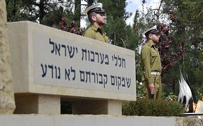 Soldiers stand at attention during the annual ceremony for soldiers whose burial places are unknown on Jerusalem's Mount Herzl military cemetery on March 17, 2016. (Judah Ari Gross/Times of Israel)