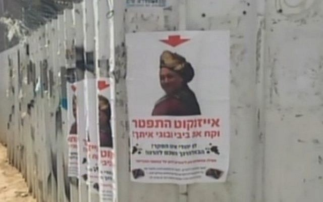 Placards in Tel Aviv depict IDF Chief of Staff Gadi Eisenkot as Persian king Ahasuerus (Channel 2 news)