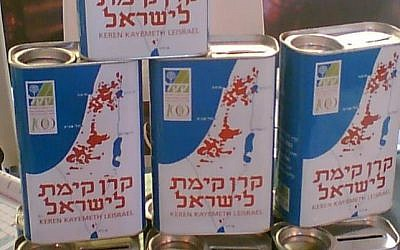 Jewish National Fund collection boxs (Wikimedia commons/David Shay)