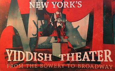 Detail from the Museum of the City of New York poster for its Yiddish theater exhibition (Cathryn J. Prince /Times of Israel)