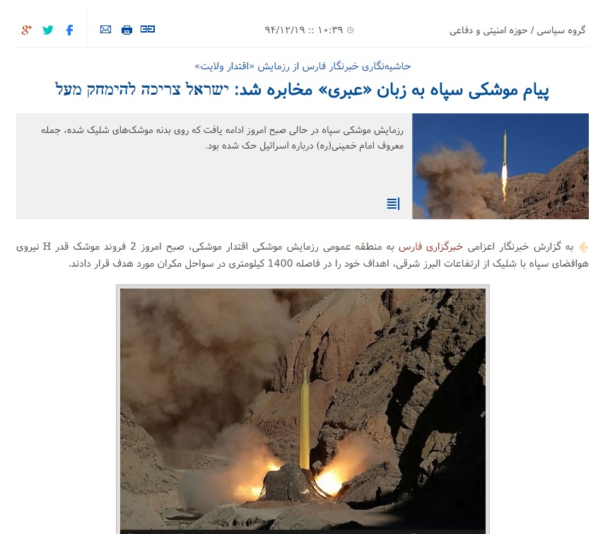 A screen capture of the Fars news website shows the Hebrew words reportedly inscribed on two missiles fired during a test-launch on March 9 2016.