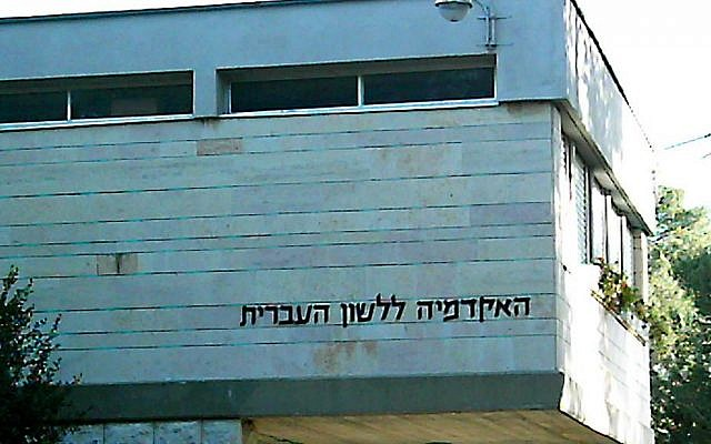 The building of the Academy of the Hebrew Language in Jerusalem. (Public domain/Wikipedia)