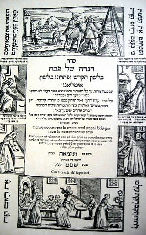 The title Page of the Venice Haggadah produced in 1609. (Yale University Library)
