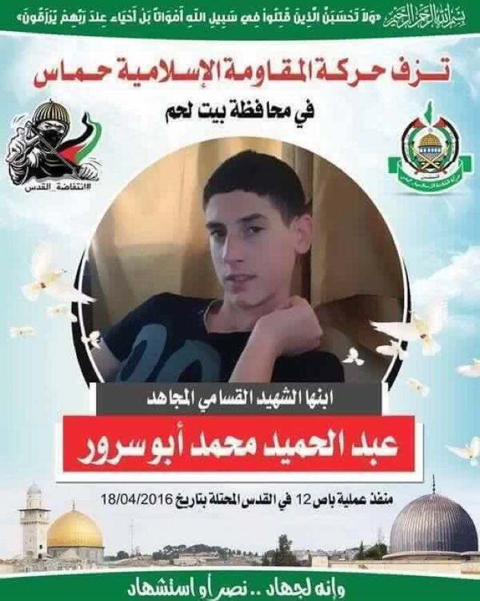 Abed al-Hamid Abu Srour seen here in an undated photograph adorned with the Hamas emblem of the Second Intifada, has been named by Hamas as the person responsible for the April 18 bus bombing in Jerusalem. He died of wounds sustained in the terror attack on April 20, 2016. (Courtesy)