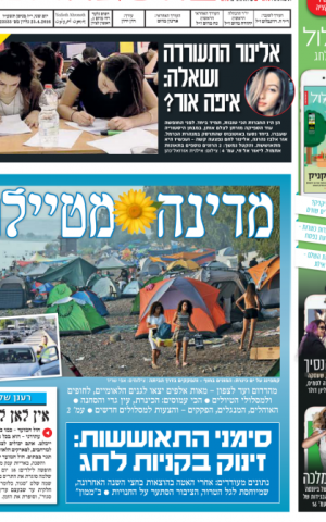 The front page of Yedioth Aharonoth, April 25, 2016. (Screenshot)