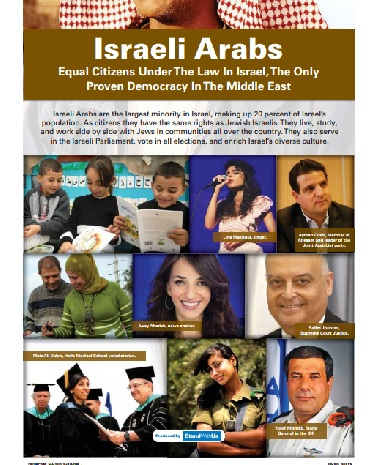 A panel on Arab-Israelis that was removed by UN officials from an exhibit on Israel prepared by the Israeli Mission to the UN and StandWithUs set to be displayed April 4, 2016. (Israeli Mission to the UN)
