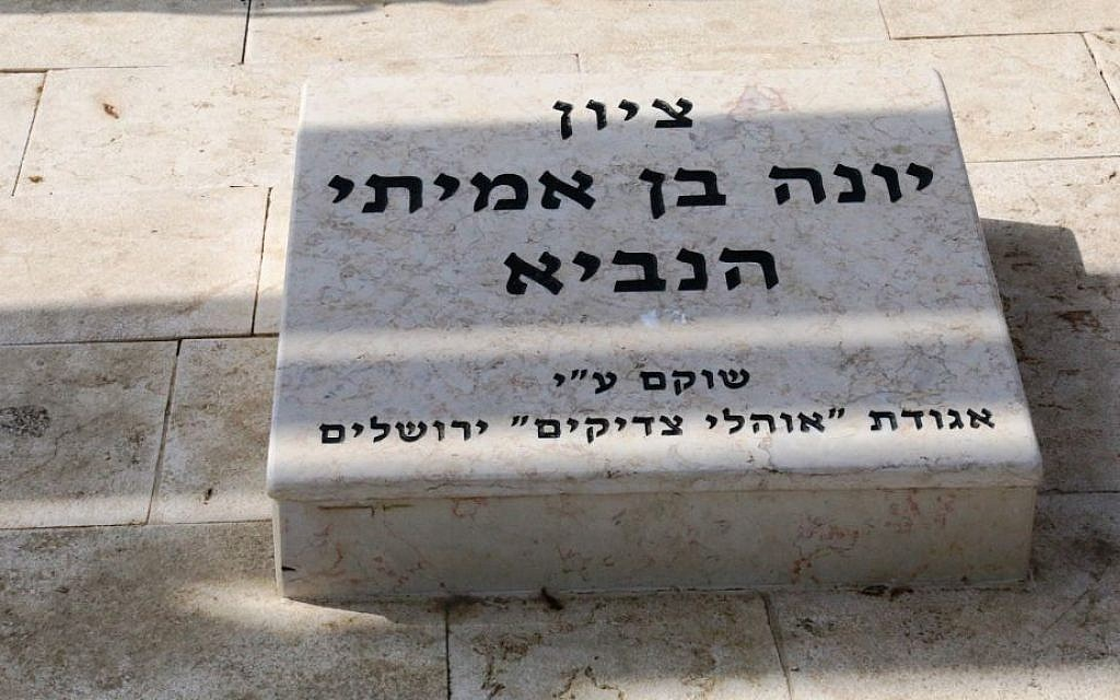 A plaque reading Yona son of Amitai the Prophet, near what is believed to be the burial site of Biblical Jonah (Shmuel Bar-Am)