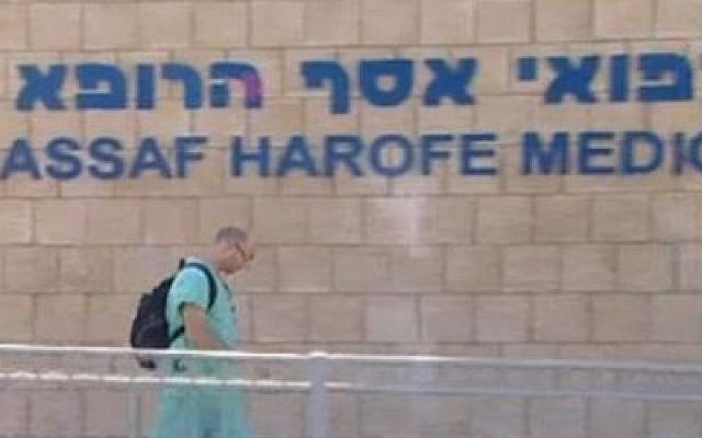 A screenshot from Channel 10 showing an entrance to Assaf Harofeh Medical Center, south of Tel Aviv, where a dead fetus was found in a trash can, April 30, 2016. (Screenshot/Channel 10)