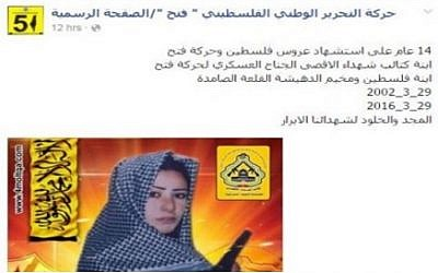 A post on the Fatah Facebook page celebrating a female terrorist. (Screen capture Palestinian Media Watch)