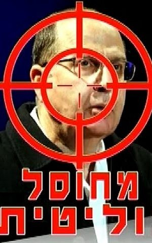 "An image of Defense Minister Moshe Ya'alon in the cross-hairs of a gun circulated on Whatsapp by Likud activists on April 2016. The caption reads: Politically assassinated!"" (screen capture: Knesset Channel)"