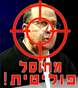 An image of Defense Minister Moshe Ya'alon in the cross-hairs of a gun circulated on Whatsapp by Likud activists in April 2016. The caption reads: 'Politically assassinated!' (screen capture: Knesset Channel)