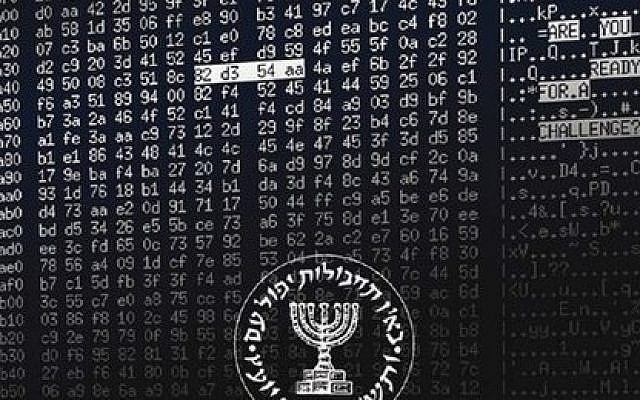 A cropped part from an ad published by the Mossad in Israeli media outlets. (Courtesy)