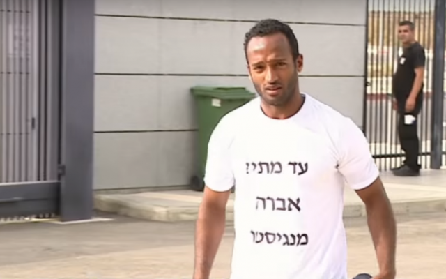 Amiya Taga wears a shirt protesting against Israel's indifference toward the Ethiopian community in Israel. (YouTube screen capture)