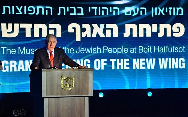 Prime Minister Benjamin Netanyahu speaks during the inauguration ceremony of a new section of Beit Hatfutsot, the Museum of the Jewish People, May 24, 2016. (Kobi Gideon/GPO)