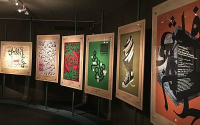 Posters featured in 'Sign from Iran,' the new exhibit that opened at Jerusalem's Museum of Islamic Art on May 19, 2016 (Jessica Steinberg/Times of Israel)