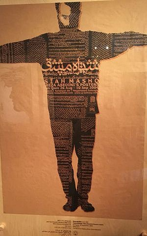 Reza Abdeni's iconic silhouette, covered with Arabic and Farsi writing (Jessica Steinberg/Times of Israel)