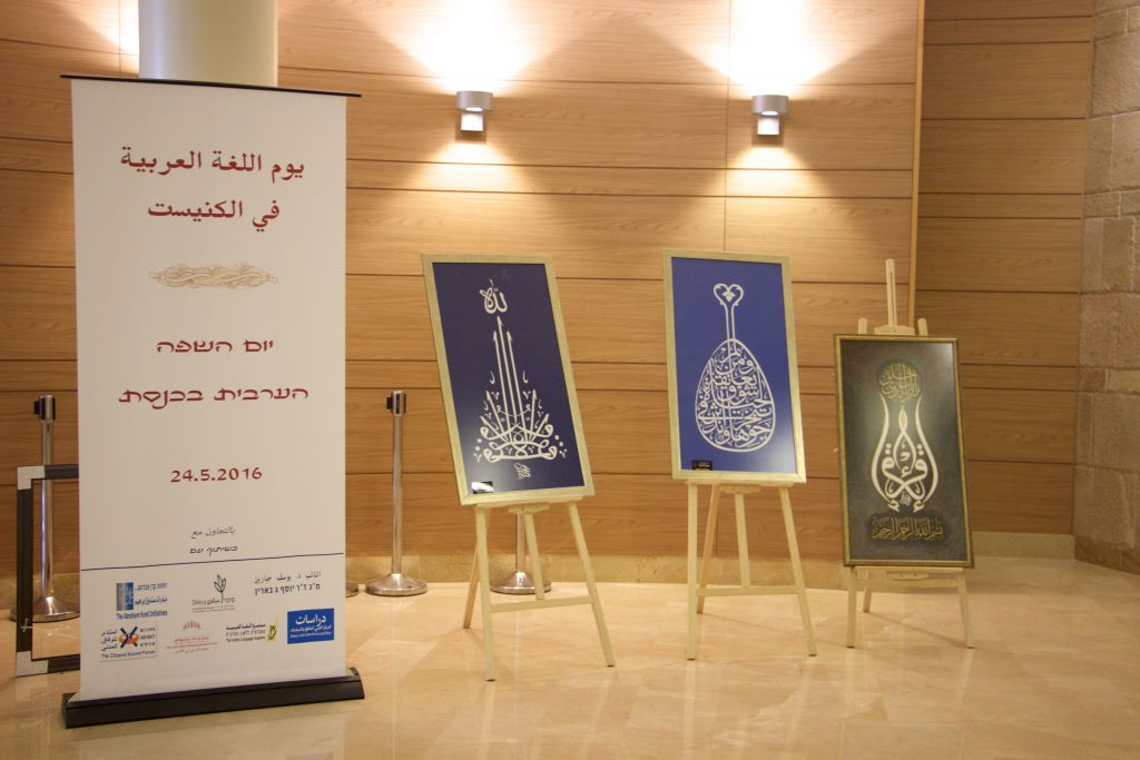 "Arabic art placed in the Israeli Knesset next to a sign declaring in Hebrew and Arabic ""The Arabic Language Day in the Knesset,"" which took place on May 24, 2016. (Dov Lieber / Times of Israel)"
