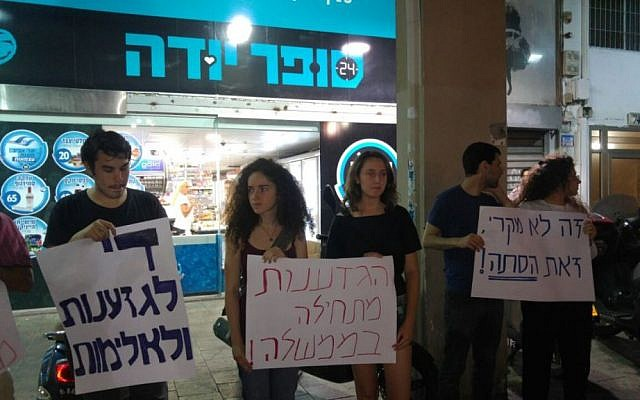 Youths protesting the apparent police beating of an Arab worker in Tel Aviv on May 22, 2016. (Courtesy: Hadash spokesperson)