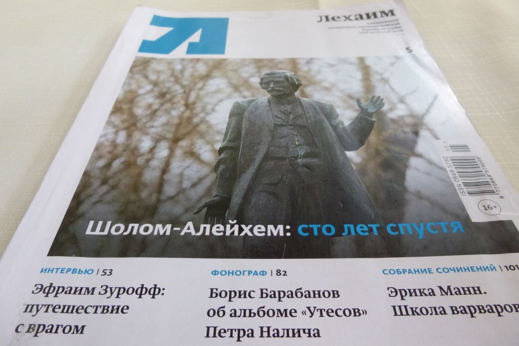 The cover of 'Lechaim' magazine, published by Knizhniki, featuring a statue of Shalom Aleichem. (Courtesy)