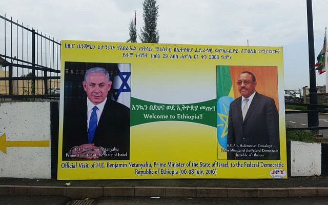 A poster announcing PM Netanyahu's visit to Ethiopia on the streets of Addis Ababa, July 7, 2016 (Raphael Ahren/Times of Israel)