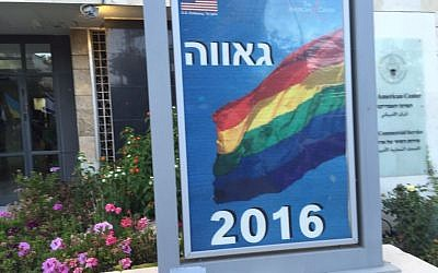 A 'Pride 2016' poster outside The American Center in Jerusalem, July 21, 2016 (Times of Israel)