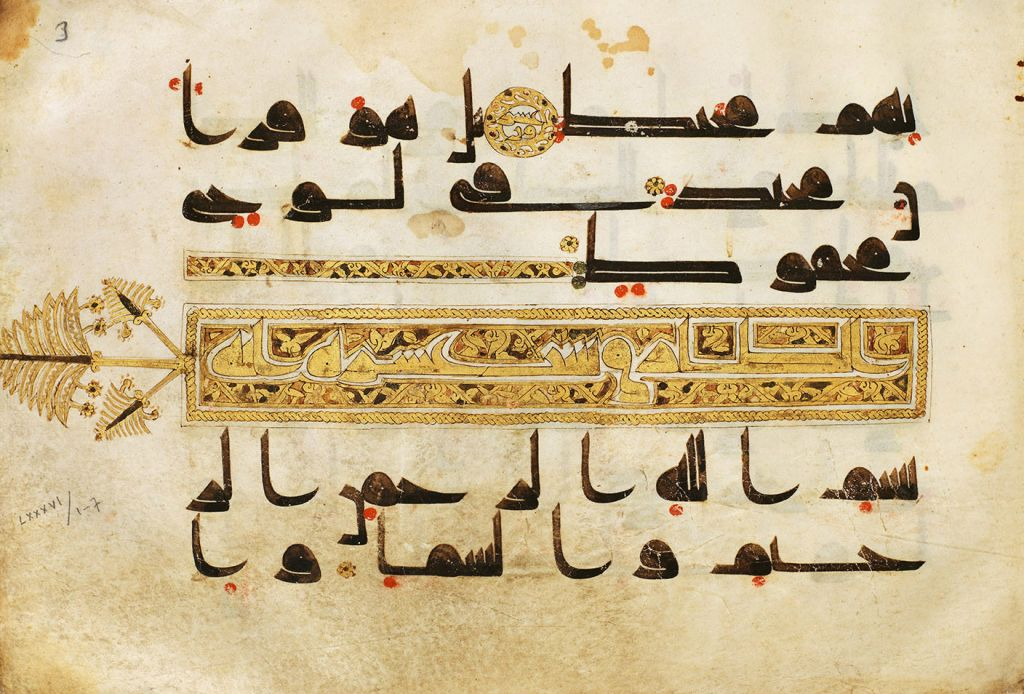 This Qur'an folio is from the Near East, composed during the Abbasid period, 10th century. Ink, gold, and color on parchment. (Museum of Turkish and Islamic Arts, Istanbul)