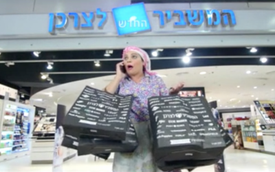 An Arab Israeli woman stands in the Hamashbir Lazarchan department store in an Arabic-only commercial aired on prime time TV (screen capture: Channel 2).