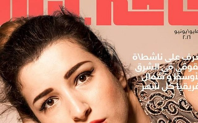 Detail from the May/June 2016 Arabic cover of Jordan's My.Kali magazine, featuring ‪‎Jordanian‬ martial arts fighter Yara Kakish