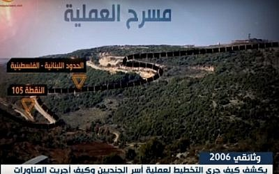 Hezbollah's preparations for the cross-border raid that sparked the 2006 Second Lebanon War, from a screenshot from a promo clip by the Lebanese al-Mayadeen station. (al-Mayadeen/YouTube)