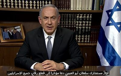 Prime Minister Benjamin Netanyahu delivers a video message to PA President Mahmoud Abbas, calling on him to crack down on incitement, which was published on July 15, 2016 (YouTube screen capture)