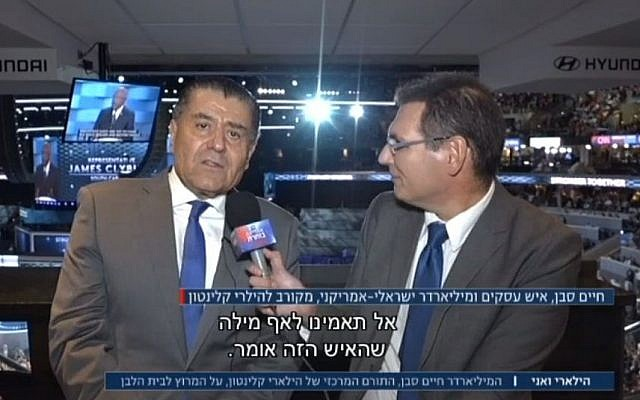 Haim Saban interviewed by Channel 10 minutes before Hillary Clinton's speech at the Democratic National Convention on Thursday, July 28 2016. (Screen capture Channel 10)