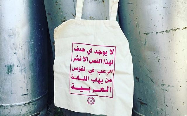 A tote bag created by Haifa studio Rock Paper Scissors reads: 'This text has no other purpose than to terrify those who are afraid of the Arabic language' (Facebook photo)