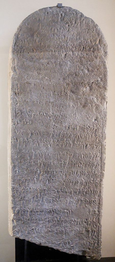 The Tayma Stone, a stele with Aramaic inscription. Now in the Louvre (Jastrow / Wikipedia)