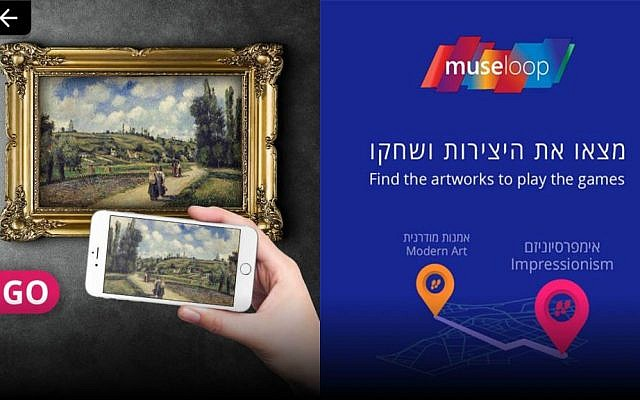 Tel Aviv based Museloop's App (Courtesy)