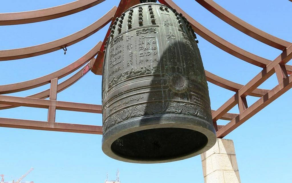 The Buddhism-inspired Peace Bell in Sacher Park. (Shmuel Bar-Am)