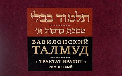The cover of a new Russian translation of the Talmud. (Courtesy of Knizhniki publishing house via JTA)