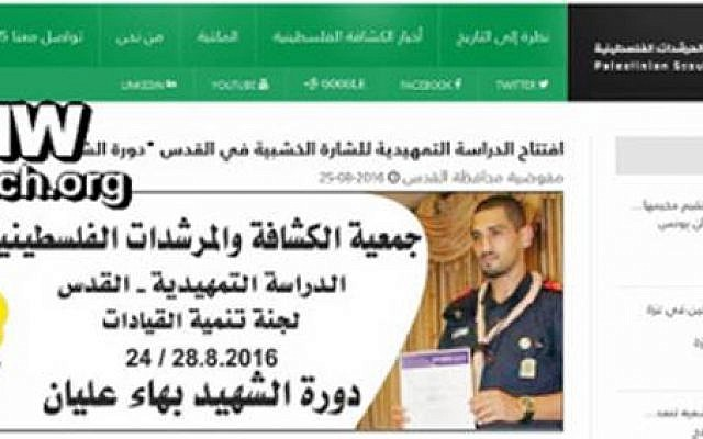 """Palestinian terrorist Bahaa Allyan in a Palestinian Scouts uniform shown in a promo for the """"Leader Bahaa Allyan Course"""" put on by a Scout troop in East Jerusalem, Aug. 25, 2016. (Screen capture: Palestinian Scout Association Website)"""