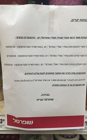 A Shufersal supermarket in Jerusalem asks its customers to return its own brand hummus and tahini, as well as products made by the Shamir and Asli companies within certain dates, due to a salmonella scare. (Times of Israel)